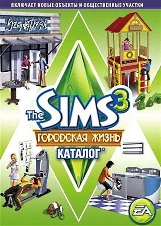 The Sims 3: Городская жизнь. Каталог (2011) Скачать Торрент