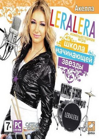 LERALERA: Школа начинающей звезды