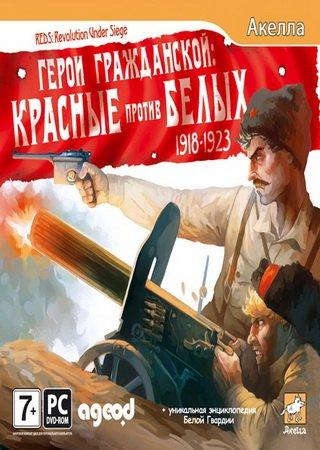 Герои Гражданской: Красные против Белых 1918-1923