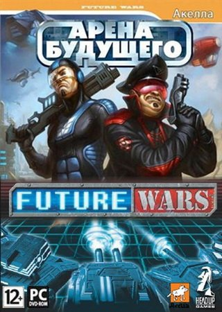 Арена будущего / Future Wars