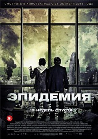 Эпидемия (2013) Скачать Торрент