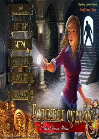 Relics of Fate: A Penny Macey Mystery / Реликвии судьбы. Тайны Пенни Мейси