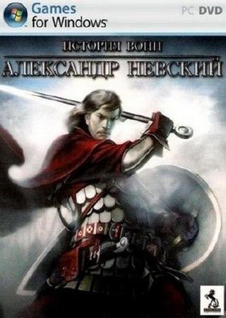 История войн: Александр Невский Скачать Торрент