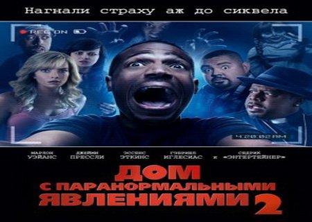 Дом с паранормальными явлениями 2 (2014)