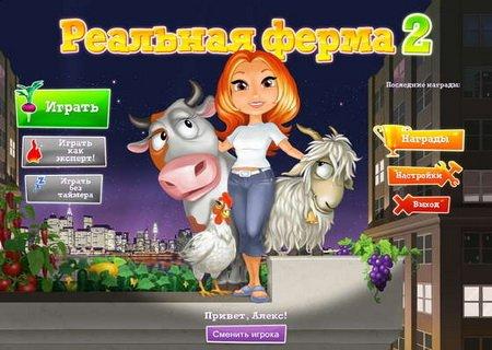 Реальная ферма 2 (2011) Скачать Торрент