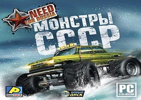Need for Russia: Монстры СССР (2010) Скачать Торрент