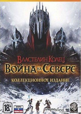 Властелин Колец: Война на Севере (2011) Скачать Торрент