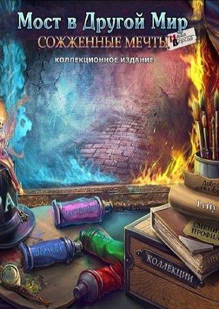Мост в другой мир: Cожженные мечты (2014) Скачать Торрент
