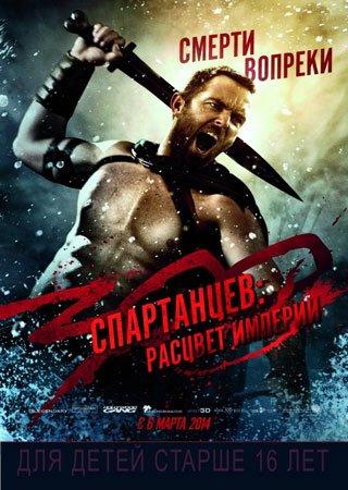 300 спартанцев 2: Расцвет империи (2014) Скачать Торрент