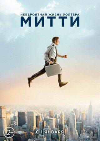Невероятная жизнь Уолтера Митти (2013) Скачать Торрент