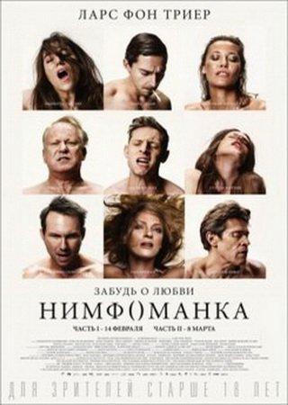 Нимфоманка: Часть 1 (2013) Скачать Торрент