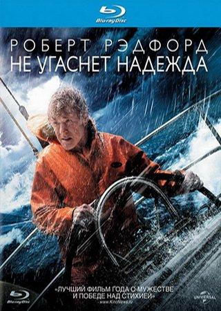 Не угаснет надежда (2013) Скачать Торрент