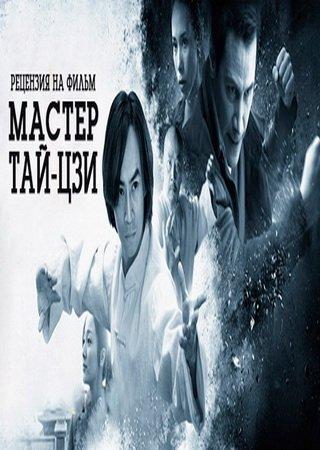 Мастер тай-цзи (2013) Скачать Торрент