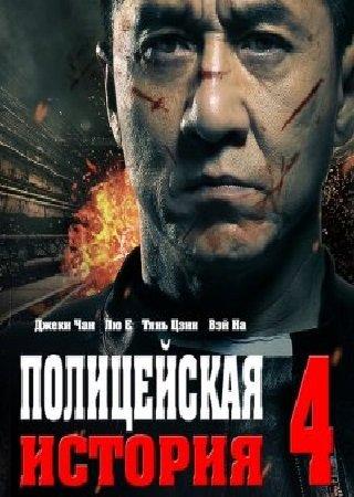 Полицейская история 4 (2013) Скачать Торрент