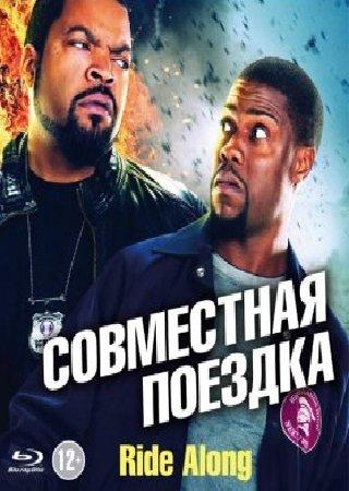 Совместная поездка (2014) Скачать Торрент
