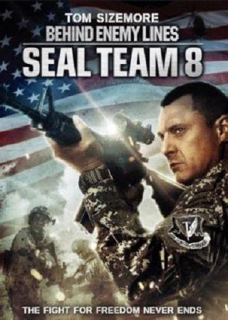 Команда восемь: В тылу врага (2013) Скачать Торрент