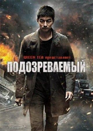 Подозреваемый (2013) Скачать Торрент