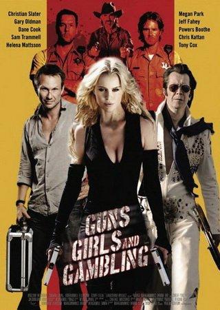 Пушки, телки и азарт (2012)