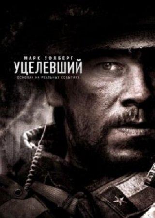 Уцелевший (2013) Скачать Торрент