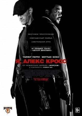 Я, Алекс Кросс (2012) Скачать Торрент