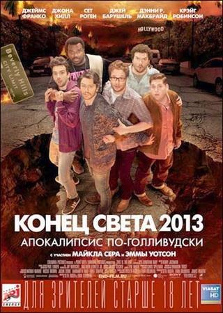 Конец света 2013: Апокалипсис по-голливудски Скачать Торрент