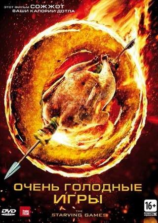 Очень голодные игры (2013) Скачать Торрент