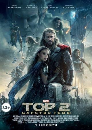 Тор 2: Царство тьмы (2013) Скачать Торрент