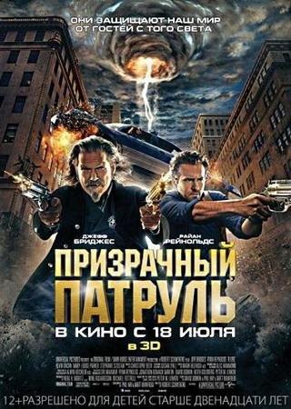 Призрачный патруль (2013) Скачать Торрент
