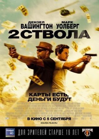Два ствола (2013) Скачать Торрент
