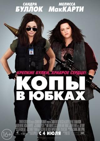 Копы в юбках (2013) Скачать Торрент