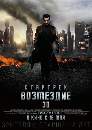 Стартрек: Возмездие (2013) Скачать Торрент