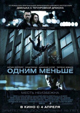 Одним меньше (2013) Скачать Торрент