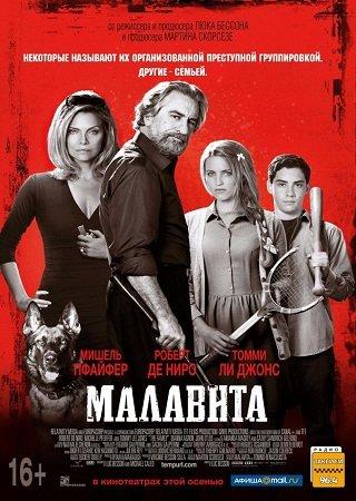 Малавита (2013) Скачать Торрент