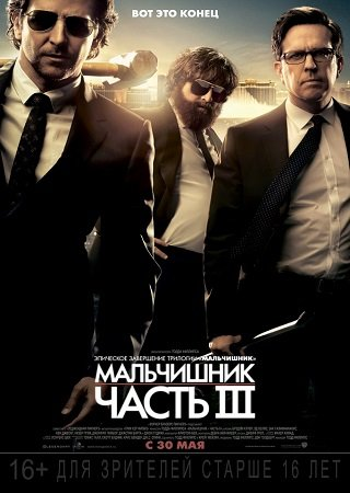 Мальчишник в Вегасе 3 (2013) Скачать Торрент