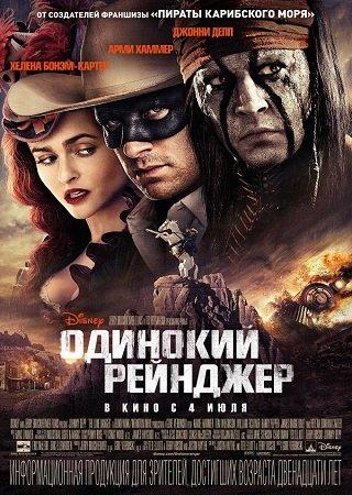 Одинокий рейнджер (2013) Скачать Торрент