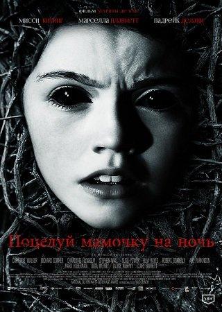 Поцелуй мамочку на ночь (2013) Скачать Торрент