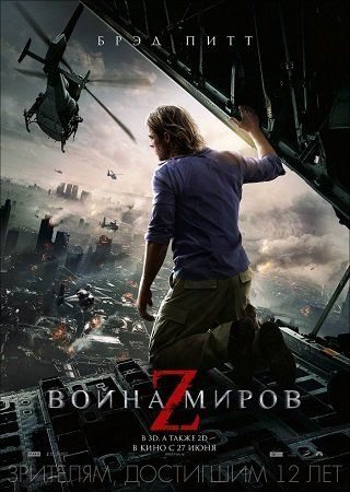 Война миров Z (2013) Скачать Торрент