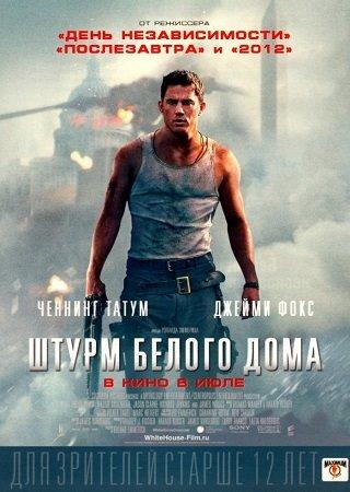Штурм Белого дома (2013) Скачать Торрент