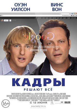 Кадры (2013) Скачать Торрент