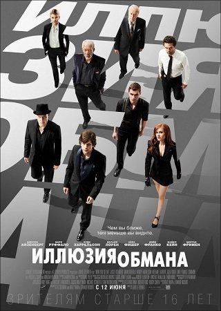 Иллюзия обмана (2013) Скачать Торрент