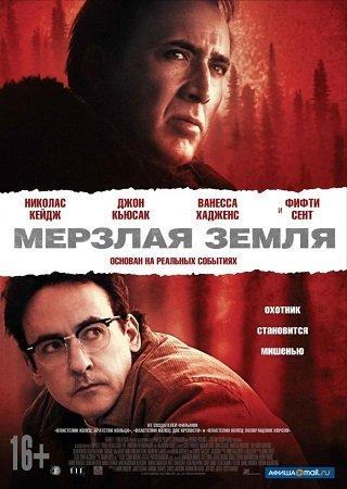 Мерзлая земля (2013) Скачать Торрент