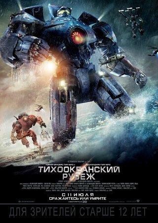 Тихоокеанский рубеж (2013) Скачать Торрент