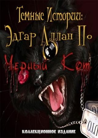 Dark Tales 2: Edgar Allan Poes The Black Cat (2010) Скачать Торрент
