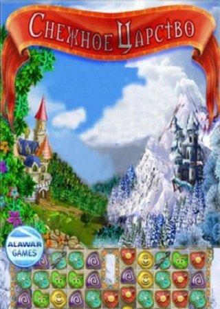 Frozen Kingdom (2011) Скачать Торрент
