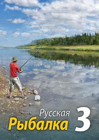 Русская Рыбалка 3 (2010) Скачать Торрент