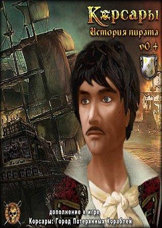 Корсары: История Пирата (2011) Скачать Торрент