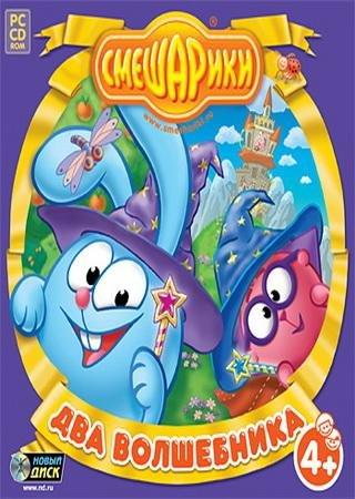 Смешарики. Два волшебника (2010) Скачать Торрент