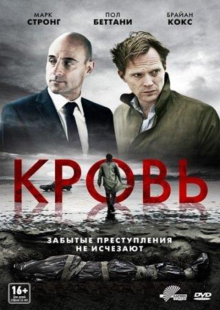 Кровь (2012) Скачать Торрент