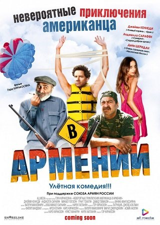 Невероятные приключения американца в Армении (2012) Скачать Торрент
