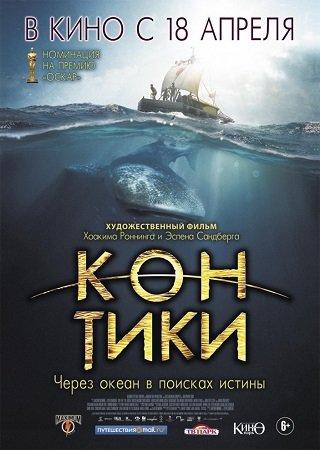 Кон-Тики (2012) Скачать Торрент